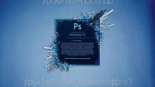 [Обучение] Урок №1: Как обрезать фото в Photoshop?