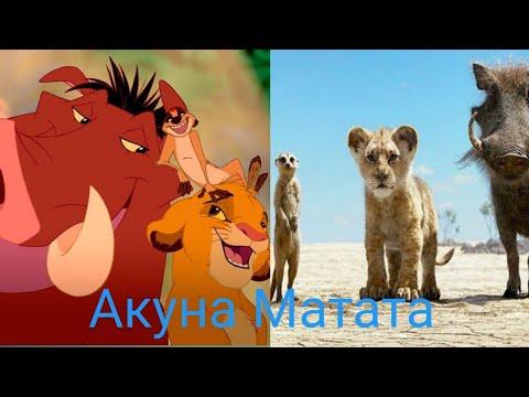 Акуна Матата /Король лев/ 1994 Vs 2019