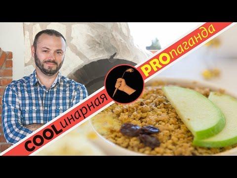 Как приготовить яблочный крамбл, Apple Crumble, простой и быстрый десерт, рецепт