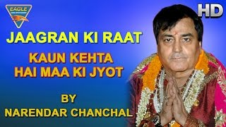 Kaun Kehta Hai Maa Ki Jyot Song By Narendar Chanchal || Jaagran Ki Raat || Navratri Special