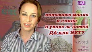 Применение масла и глины для кожи лица (кокосовое, миндальное и др.)(О чем это видео: Масло и глина в уходе за кожей лица. ▻ http://biotus.com.ua/rastitel-nyj-gli... масло авокадо ▻ http://biotus.com.ua/maslo-..., 2016-05-02T12:23:45.000Z)