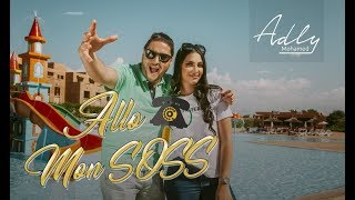 Mohamed Adly - Allo Mon Soss (EXCLUSIVE Music Video) | (محمد عدلي - ألو مون صوص (فيديو كليب حصري