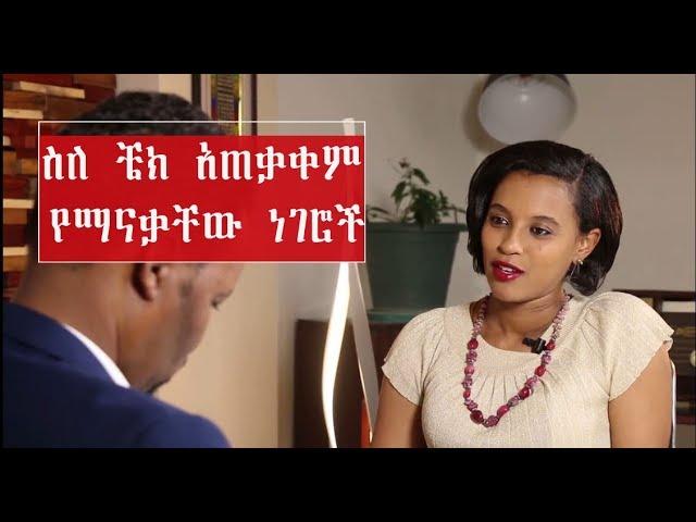 Ethiopia ስለ ቼክ አጠቃቀም የማናቃቸው ነገሮች 2019