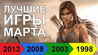 Машина времени: Лучшие игры прошлых лет (март)