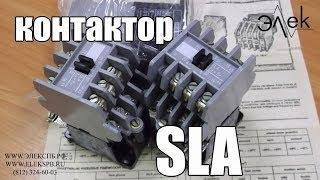 SLA контактор (пускатель) купить, видео обзор SLA #Элек #SLA #контакторSLA
