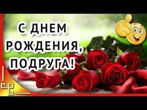 С днем рождения ПОДРУГА! Самое красивое поздравление для ПОДРУГИ!