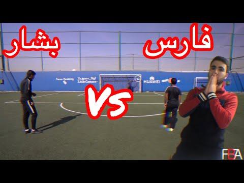 بشار ضد فارس الحميد رد فعل على تحدي بينهم 🔥🔥(فيديو خرافي)