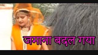ज़माना बदल गया   Zamaana Badal Gaya /  Rajasthani Song / राजस्थानी गीत /  Habib Khan