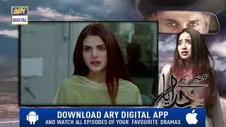 Mere Khudaya Episode 21 ( Teaser ) - ARY Digital Drama