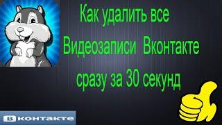 Как удалить все Видео с Вконтакте сразу в 2019 году