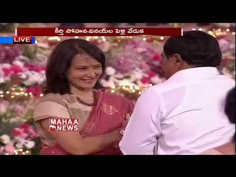 Ramoji Rao Granddaughter Marriage LIVE | Mahaa News