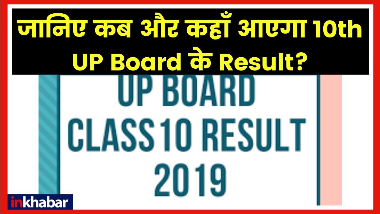 UP Board 10th result 2019 date, Offical site for 10th UP board result 2019,  UP board 10th result