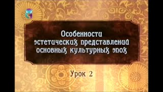 Урок 2. Религиозные и эстетические представления Средневековья. Часть 1