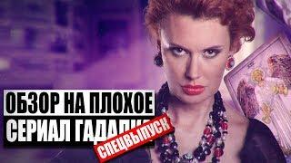 Обзор на плохое - Сериал Гадалка