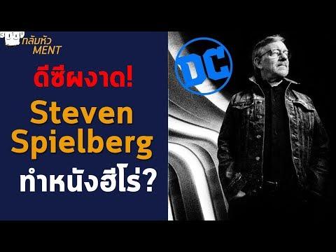 ดีซีผงาด? Steven Spielberg กำกับหนังฮีโร่  - ตีลังกาคุยหนัง LIVE l กลับหัว Ment