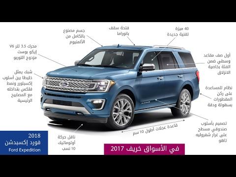 2018 Ford Expedition فورد إكسبدشن - الجيل الرابع - YouTube
