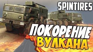 SpinTires - Покорение вулкана