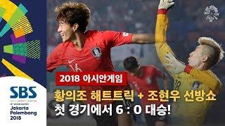 '황의조 해트트릭+조현우 선방쇼' 바레인에 6-0 대승! / SBS / 2018 자카르타 · 팔렘방 아시안게임