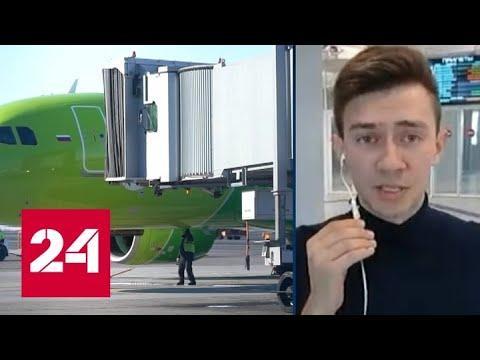 Бежали от коронавируса: в Новосибирске встретили рейс из Сеула - Россия 24