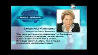 Валентина Матвиенко: Нам надо принять закон о системе выдачи золотых медалей / ПРОСВЕЩЕНИЕ тв(, 2014-02-27T15:40:58.000Z)