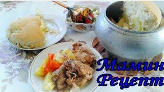 Мамин Рецепт.Мясо с Овощами в Чугунке....
