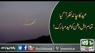Ruet-e-Hilal Committee sights moon, Eid-ul-Fitr on Monday