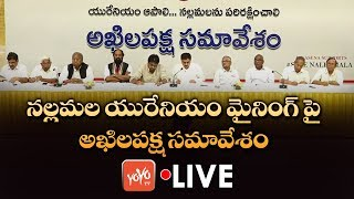 All-Party Meeting on Nallamala Uranium Mining | Pawan Kalyan | Uttam | Kodanda Ram  LIVE
