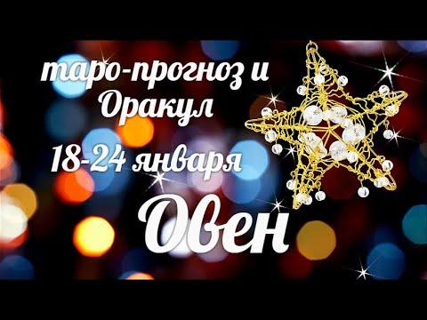 ♈ОВЕН🎄18-24 января 2021/Таро-прогноз/Таро-Гороскоп Овен/Taro_Horoscope Aries/Winter 2021.