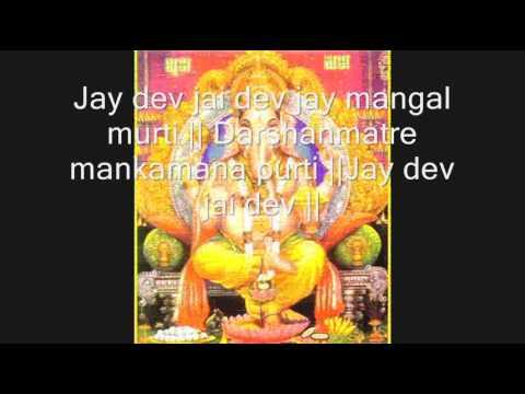 Jai dev jai dev jai mangal murti | ganpati aarti with lyrics.