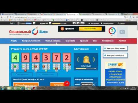 Социальный шанс Бесплатная денежная лотерея!