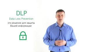 видео Защита от утечек информации