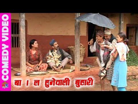 New Nepali Comedy | बा! ल हुनेवाली बुहारी | Sitaram Kattel(Dhurmus)/ Kunjana (Suntali)