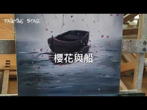 painting stage油畫教學-櫻花與船