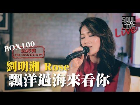 劉明湘發片記者會演唱「飄洋過海來看你」 | Doovi