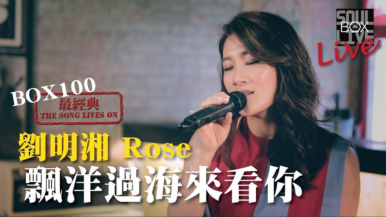 BOX100-最經典 劉明湘 Rose/ 飄洋過海來看你 │Soul Live Box 台灣原創現場