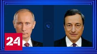 Стало известно, о чем Путин говорил с Драги - Россия 24 