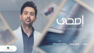Fouad Abdulwahed … Esha - 2020   فـؤاد عبدالواحد … إصحى - بالكلمات