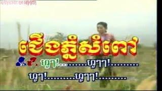 Jen Pnom Som Pov Karaoke - ជើងភ្នំសំពៅ Karaoke I Karaoke Khmer I Ka84R