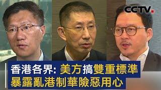 香港各界:美方搞双重标准暴露乱港制华险恶用心   CCTV