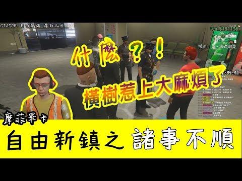 【衛生GTA RP精華】自由新鎮之諸事不順 ?! EP.5