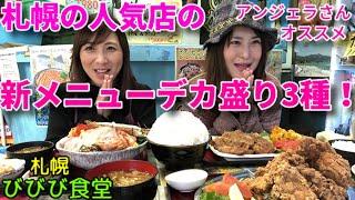 【大食い】札幌 びびび食堂さんで新メニューの海鮮丼のデカ盛り【三宅智子】