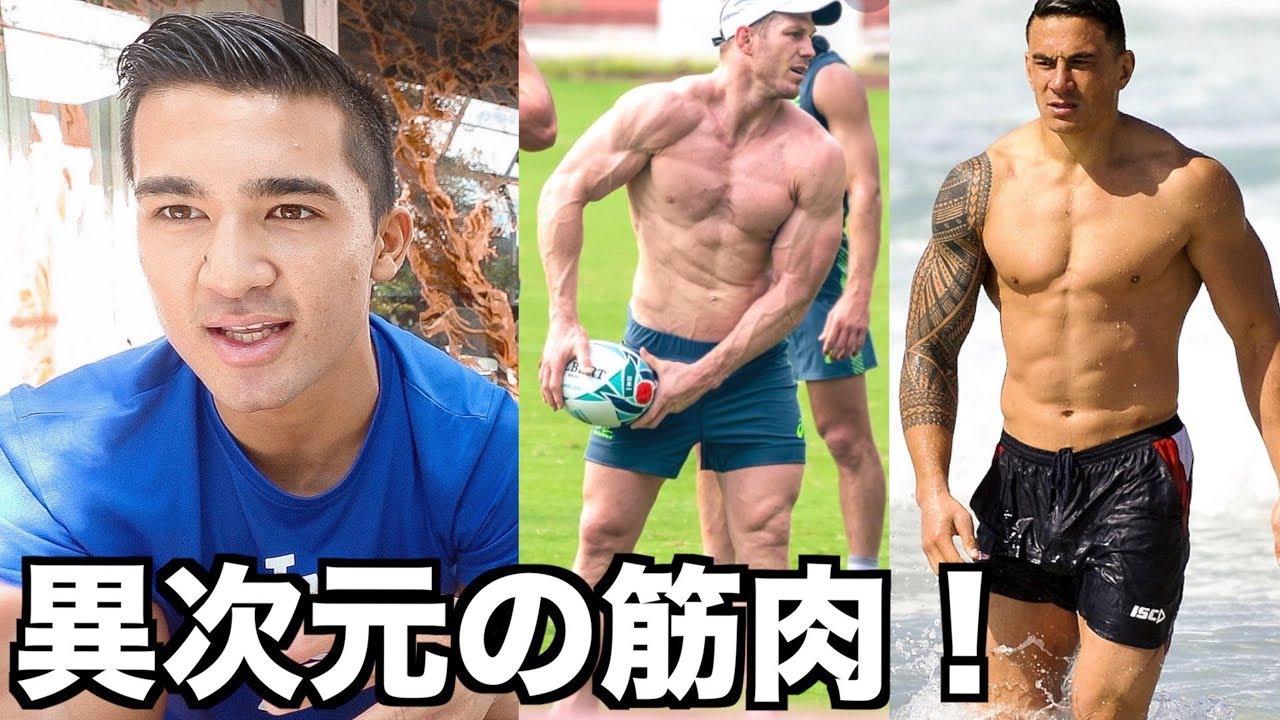 【ラグビーW杯2019】 代表選手たちの筋肉がすごすぎる!100kgオーバー超重量級!
