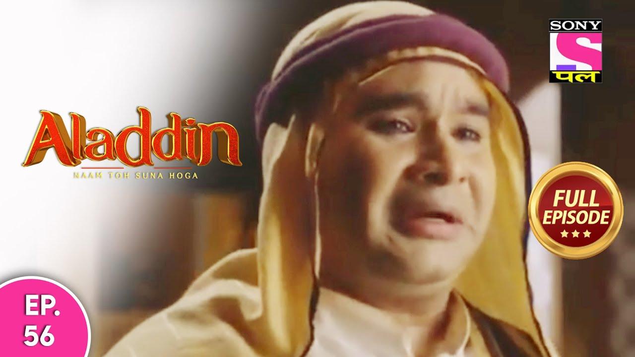 Aladdin - Naam Toh Suna Hoga | अलाद्दिन - नाम तो सुना होगा | Episode 56 | 9th August, 2020