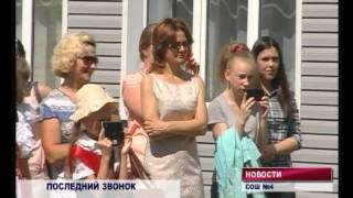 Бежецк  СШ 4 последний звонок 2014