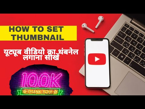 YouTube ki video ka front page (image) kaise lga sakte hai