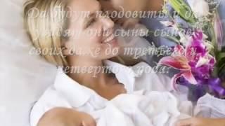 Как забеременеть? Молитва о беременности