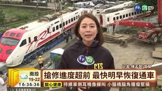 搶修進度超前 最快明早恢復通車 | 華視新聞 20181023
