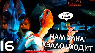 ОНИ ПОССОРИЛИСЬ, НАМ ХАНА ► Mass Effect Andromeda Прохождение на русском #16
