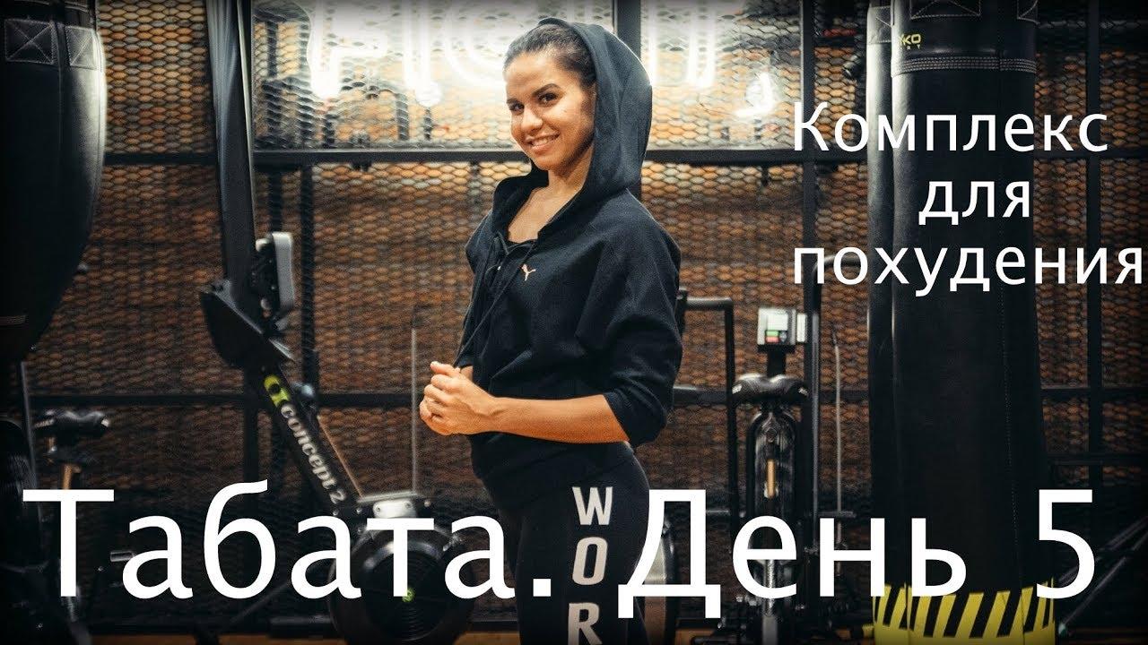 Табата - тренировка для снижения веса. День 5 | комплекс упражнений для похудения день 4