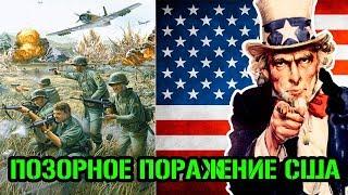 Позорное поражение США во Вьетнаме. Причина войны.